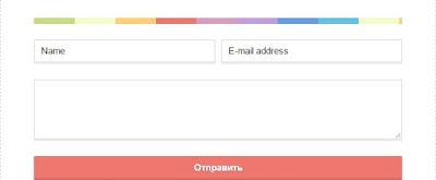 Пошаговые действия установки HTML кода формы для связи