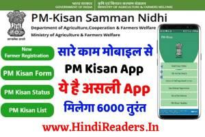 [PM-Kisan App] पीएम किसान सम्मान निधि ऐप एंड्राइड APK डाउनलोड