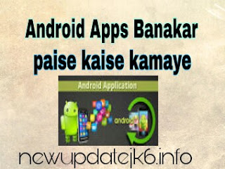 Android-aaps-banakar--paise-kaise-kamaye