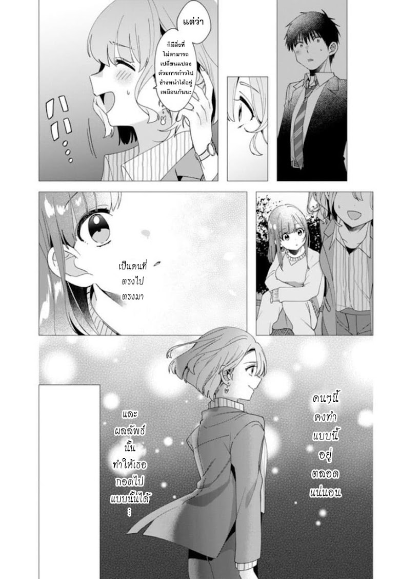 Hige wo Soru. Soshite Joshikousei wo Hirou - หน้า 17