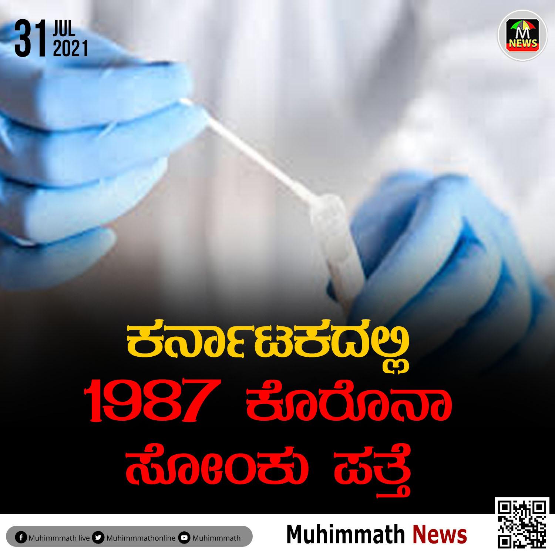 ಕರ್ನಾಟಕದಲ್ಲಿ 1987 ಕೊರೊನಾ ಸೋಂಕು ಪತ್ತೆ