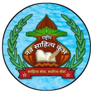 विश्व हिंदी दिवस पर नव साहित्य कुंभ का काव्यपाठ संपन्न | #NayaSaberaNetwork