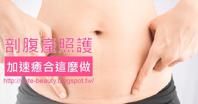 剖腹產照護傷口幫助癒合膠原蛋白