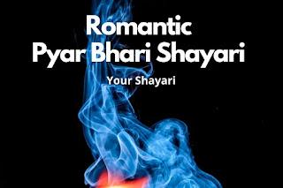 Romantic Pyar Bhari Shayari In HIndi 2020