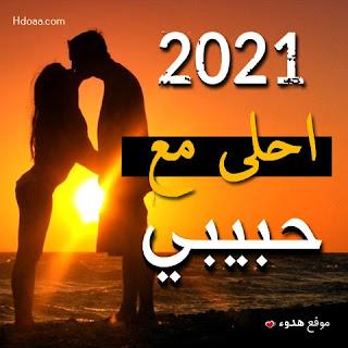 صور 2021 احلى مع