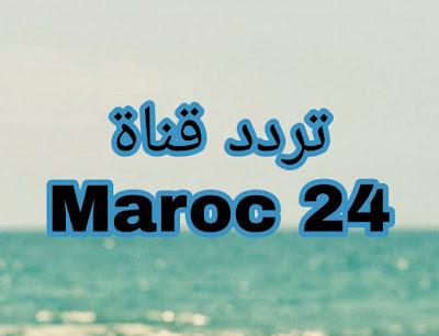 تردد قناة   Frequency Maroc24  الجديدة المغربية على القمر الصناعي النايل سات 2021