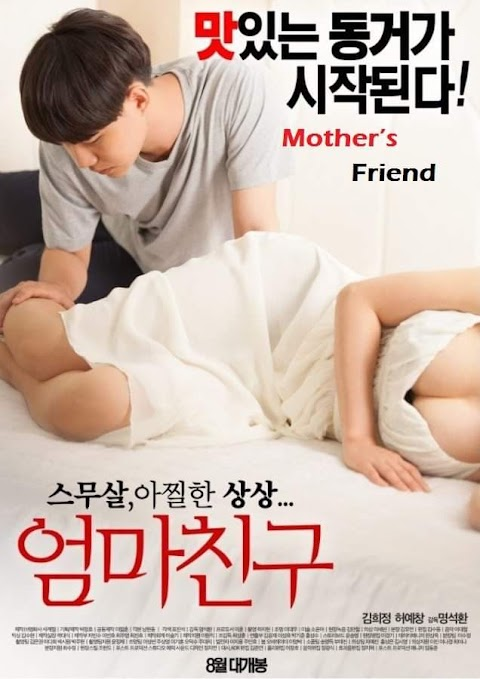 Mother's Friend 2015 (mmsub)