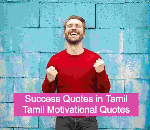 success quotes in tamil, success quotes in tamil images, success motivational quotes in tamil, tamil motivational quotes for success, success quotes tamil, success quotes in tamil words, life success quotes in tamil