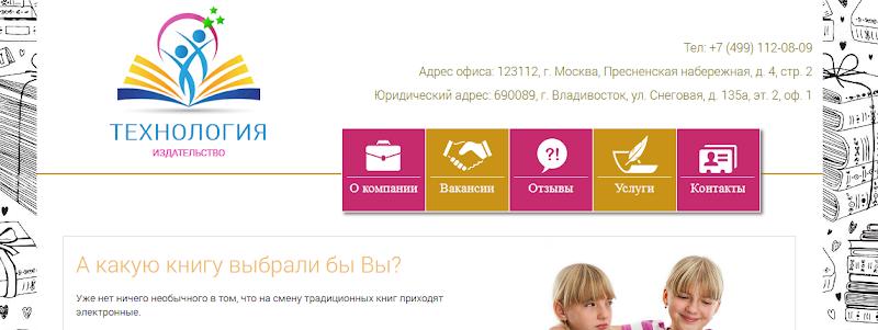 "Издательство ""АКЦЕНТ"" akcent.ga – отзывы о работе и вакансии, лохотрон! Развод на деньги"