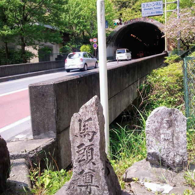 正丸トンネル 国道299号