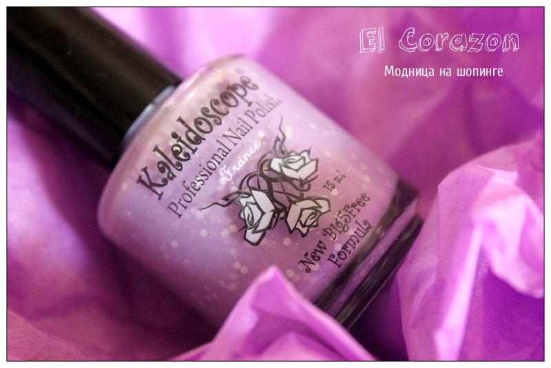 Отзыв: Лак для ногтей Kaleidoscope «Модница на шопинге» (№05) от El Corazon.