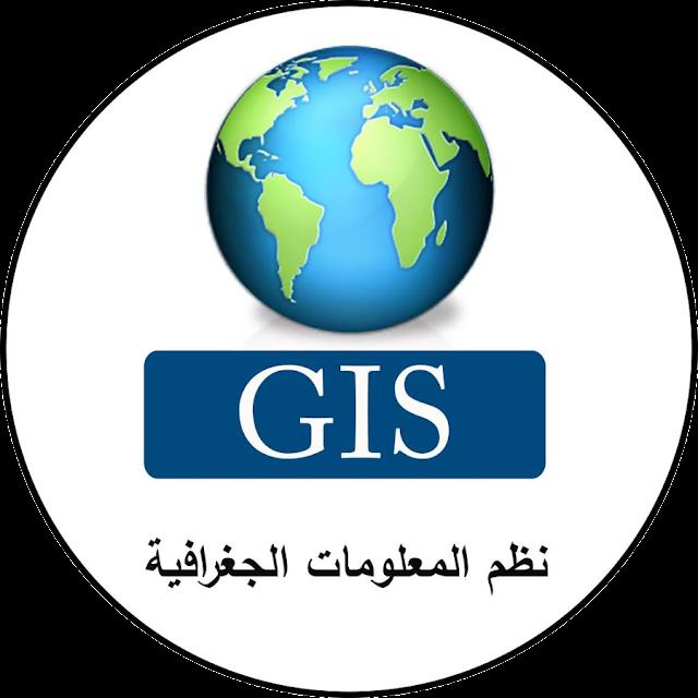 تحميل كتاب تعلم نظم المعلومات الجغرافية GIS باللغة العربية