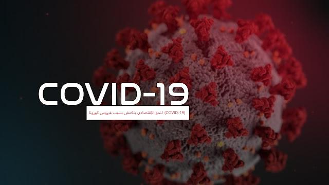 النمو الإقتصادي ينكمش بسبب فيروس كورونا (COVID-19)