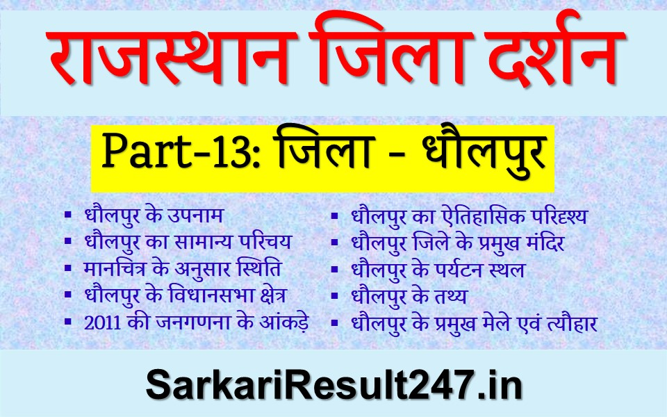 Dholpur District GK in Hindi, Dholpur GK in Hindi, Dholpur District, Dholpur, District, Dholpur News, Rajasthan GK, Dholpur District Visit, Dholpur district