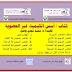 كتاب أسس الكيمياء غير العضوية Inorganic Chemistry تأليف أ.د/ محمد مجدي واصل
