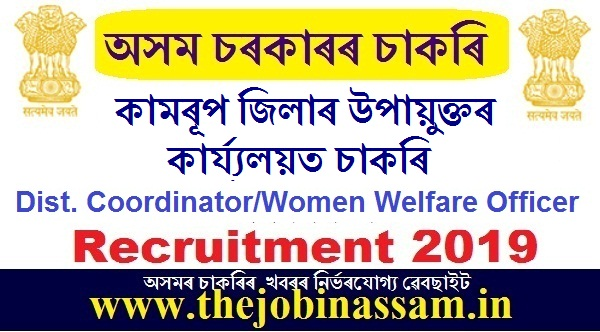 DC Office, Kamrup, Amingaon Recruitment 2019: Women Welfare Officer/ District Coordinator