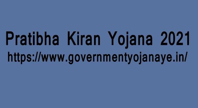 Madhya Pradesh Pratibha Kiran Yojana 2021 | Online Registration | Eligibility
