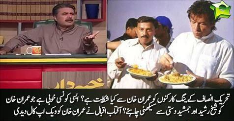 talk shows, imran khan, khabarnak, aftab iqbal, Pakistani Nujwano ko Imran khan say Kia Shikayat Hai   Khabardar   Aftab Iqbal,