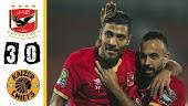ملخص وأهداف مباراة الاهلي وكايزرتشيفز في نهائي افريقيا 3:0 للاهلي