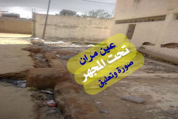 صورة وتعليق : الغش في الإنجاز في وضح النهار بعين مران