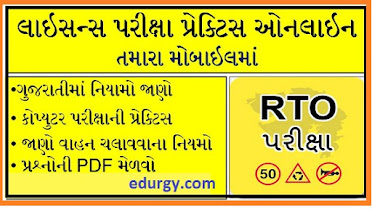 RTO Gujarat Driving Learning License Exam Practice by Online