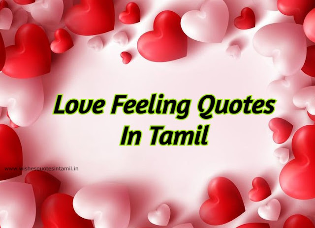 Love Feeling Quotes In Tamil with image