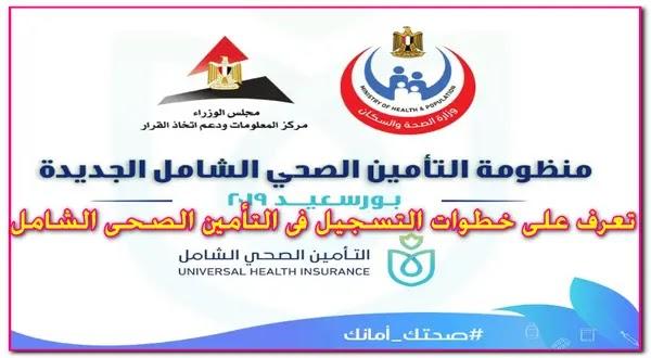 التأمين الصحي الشامل الجديد,التامين الصحي الجديد,خطوات الحصول على التامين الصحي الجديد,التامين الصحي الشامل,وزارة الصحة,التامين الصحي