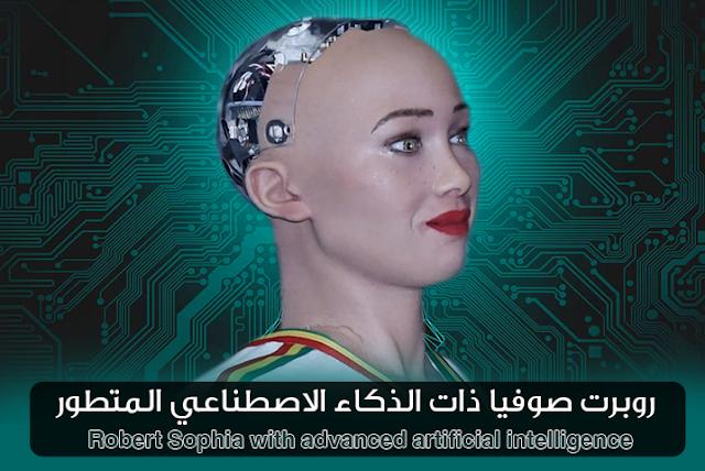 روبوت صوفيا ذات الذكاء الاصطناعي المتطور