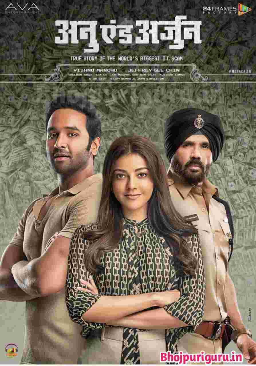 Anu And Arjun Full Movie HD Available For Free Download Online on Tamilrockers