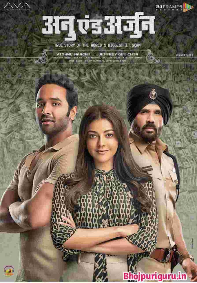 Anu And Arjun Full Movie Download HD Available For Free Online on Tamilrockers