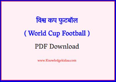 विश्व कप फुटबॉल ( World Cup Football )