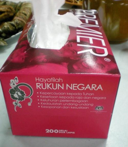 Ketika Kepercayaan 2: NGINAP-SRENGENGE....2007 BANGGOL DERDAP Cawan Grup: RUKUN