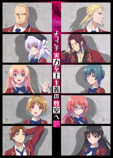 Youkoso Jitsuryoku Shijou Shugi no Kyoushitsu e Anime