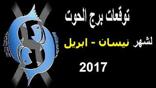 توقعات برج الحوت لشهر نيسان/ ابريل 2017