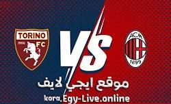 مشاهدة مباراة ميلان وتورينو بث مباشر ايجي لايف بتاريخ 09-01-2021 في الدوري الايطالي