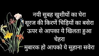 Good morning WhatsApp status 1