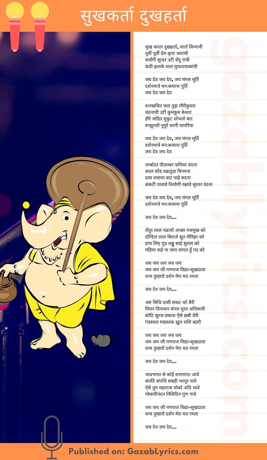 Jai Dev Jai Dev Jai Mangal Murti aarti song lyrics image