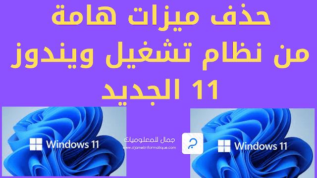 حذف ميزات هامة من نظام تشغيل ويندوز 11 الجديد
