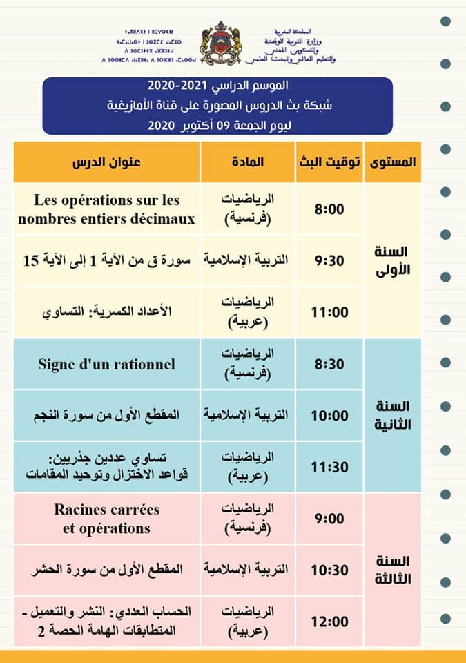 شبكة بث الدروس المصورة على قنوات الثقافية والأمازيغية والعيون ليوم الجمعة 09 اكتوبر 2020