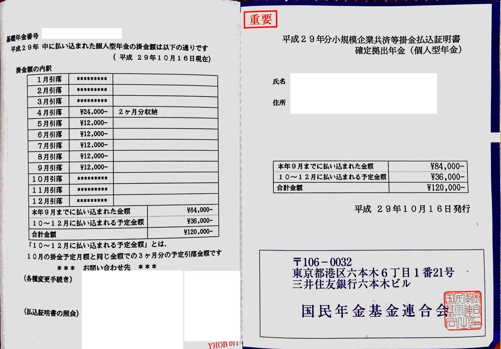 個人型確定拠出年金(iDeCo)の掛金払込証明書と年末調整