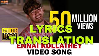 Ennai Kollathey Song Lyrics in English   With Translation   – Geethaiyin Raadhai
