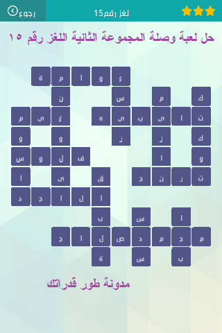 حل لعبة وصلة المجموعة الثانية اللغز رقم 15