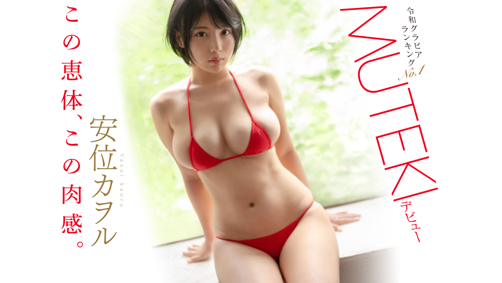 Muteki大物现身!G奶写真冠军、东之横纲「安位カヲル」登场! ...