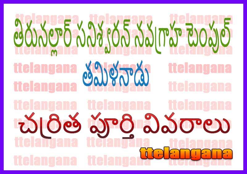 తిరునల్లార్ సనిశ్వరన్ నవగ్రాహ టెంపుల్ తమిళనాడు టెంపుల్ చరిత్ర పూర్తి వివరాలు