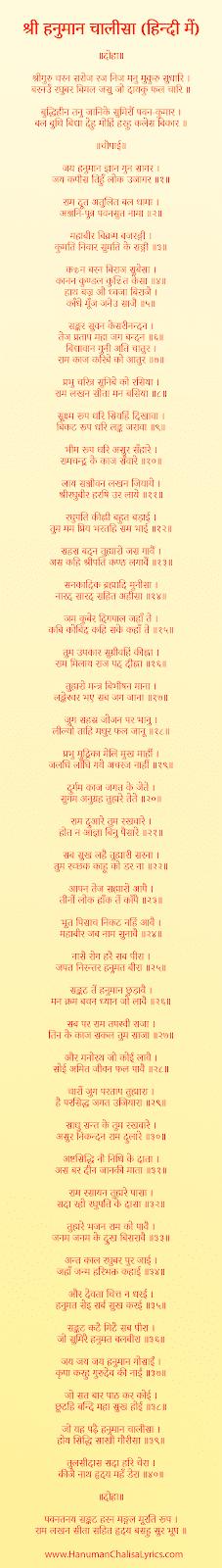 Lyrics Center Hanuman Chalisa Lyrics In Hindi Pdf Download Free