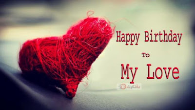 ميلاد 2017 بوستات اعياد ميلاد Happy-Birthday-Love-Wishes-HD-Wallpaper-620x349.jpg