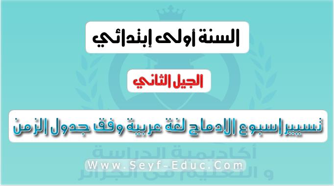 تسيير اسبوع الادماج لغة عربية وفق جدول الزمن سنة أولي ابتدائي الجيل الثاني