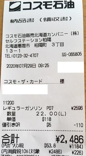 コスモ石油 セルフステーション柏陽 2020/7/29 のレシート