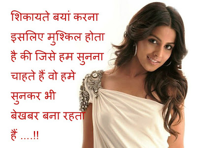 Best hindi shayari image download for girlfriend