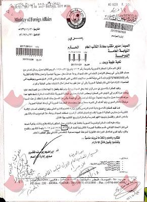 """الطبال """"نزار الحراكي"""" سفير الإئتلاف في دولة """"قطر"""" بقلم أ.""""محمد السمان"""" .. بعد تسريب وثائق من سفارة الدف المكسور !! Images-watermark-%25282%2529-003"""